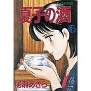 夏子の酒 6(モーニングKC) [全集叢書]