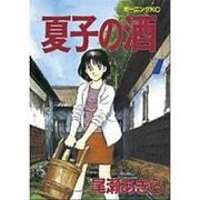 夏子の酒 7(モーニングKC) [全集叢書]