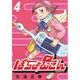 ぽちょむきん 4(アフタヌーンKC) [コミック]