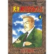 天才柳沢教授の生活 4(モーニングKC) [コミック]
