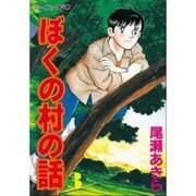 ぼくの村の話 3(モーニングKC) [全集叢書]