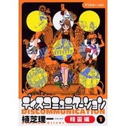 ディスコミュニケーション精霊編 1(アフタヌーンKC) [コミック]