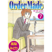 Order-Made 7(モーニングKC) [コミック]