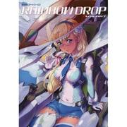 鷲尾直広アートワークス RAINBOW DROP [単行本]