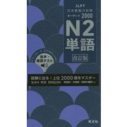 日本語能力試験ターゲット2000 N2単語 改訂版 [単行本]