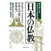 あらすじとイラストでわかる日本の仏教(文庫ぎんが堂) [文庫]
