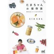 たまちゃんの保存食―季節を楽しむ12カ月の台所仕事 増補版 [単行本]