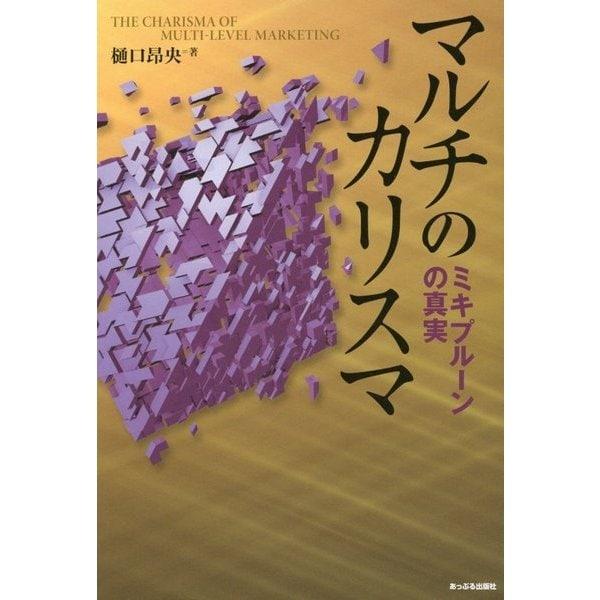 マルチのカリスマ―ミキプルーンの真実 [単行本]