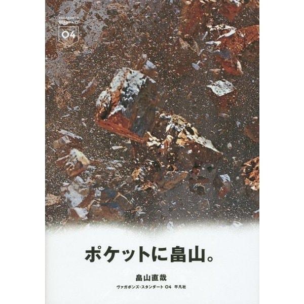 畠山直哉(ヴァガボンズ・スタンダート〈04〉) [単行本]