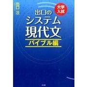 出口のシステム現代文 バイブル編-大学入試 [全集叢書]