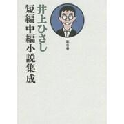井上ひさし短編中編小説集成〈第6巻〉 [単行本]