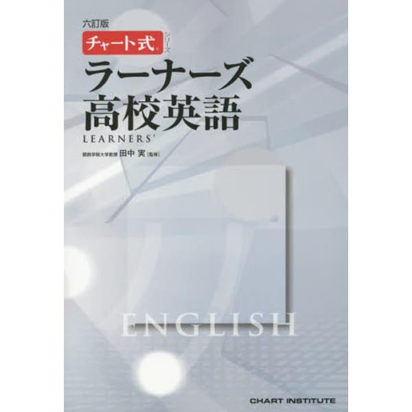 ラーナーズ高校英語 6訂版(チャート式・シリーズ) [単行本]