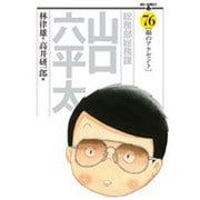 総務部総務課 山口六平太<76>(ビッグ コミックス) [コミック]