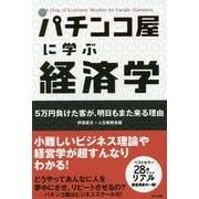 パチンコ屋に学ぶ経済学―5万円負けた客が、明日もまた来る理由 新装版 [単行本]
