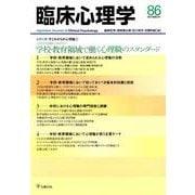 臨床心理学 Vol.15 No.2 [単行本]