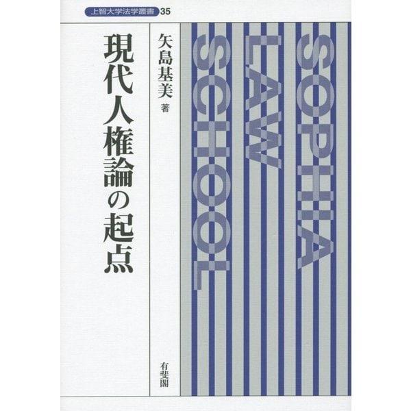 現代人権論の起点(上智大学法学叢書〈35〉) [単行本]