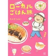 愛しのローカルごはん旅(メディアファクトリーのコミックエッセイ) [単行本]