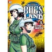 BUGS LAND 5 完(ビッグ コミックス) [コミック]