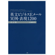 英文ビジネスEメール実例・表現1200 改訂版 [単行本]