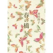 春の橋-歌集(かりん叢書 第 289篇) [単行本]