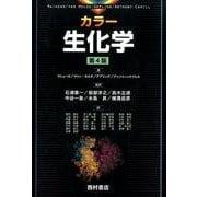 カラー生化学 第4版 [単行本]