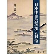 日本中世の環境と村落 [単行本]