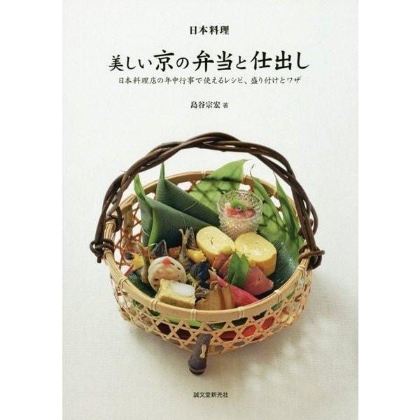 日本料理 美しい京の弁当と仕出し―日本料理店の年中行事で使えるレシピ、盛り付けとワザ [単行本]