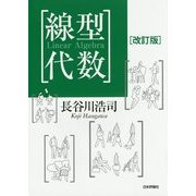線型代数―Linear Algebra 改訂版 [単行本]