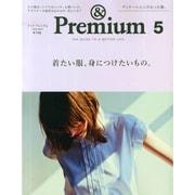 &Premium(アンドプレミアム) 2015年 05月号 [雑誌]