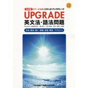 UPGRADE英文法・語法問題 3訂版 [単行本]