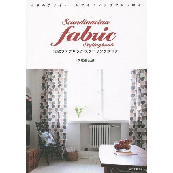 北欧ファブリックスタイリングブック―北欧のデザイナーが彩るインテリアから学ぶ [単行本]