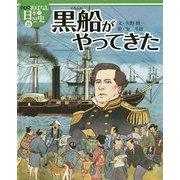 黒船がやってきた(絵本版おはなし日本の歴史〈15〉) [全集叢書]