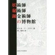 妖術師・秘術師・錬金術師の博物館 新装版 [単行本]