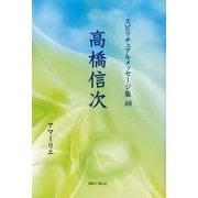 高橋信次(スピリチュアルメッセージ集〈46〉) [単行本]