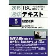 速修テキスト〈5〉経営法務〈2015〉(TBC中小企業診断士試験シリーズ) [単行本]