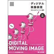 ディジタル映像表現 CGによるアニメーション制作 改訂新版 [単行本]