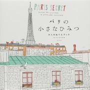 パリの小さなひみつ―大人のぬりえブック [単行本]