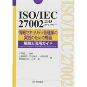 ISO/IEC27002:2013(JIS Q 27002:2014)情報セキュリティ管理策の実践のための規範 解説と活用ガイド [単行本]