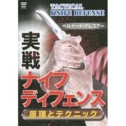 実戦ナイフ・ディフェンス[DVD]-原理とテクニック