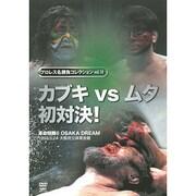 プロレス名勝負コレクション vol.10[DVD]