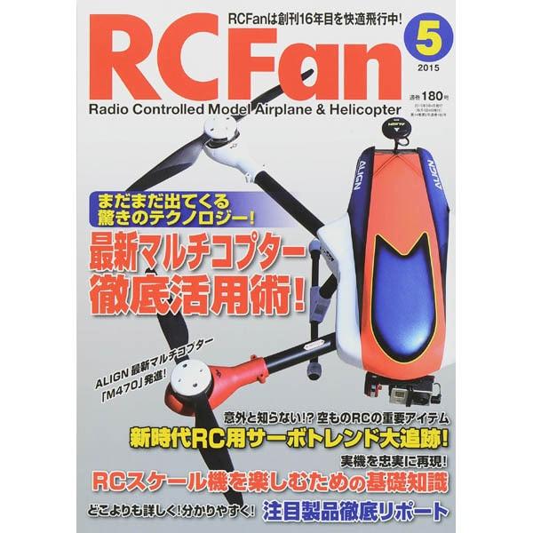 RC Fan (アールシー・ファン) 2015年 05月号 [雑誌]