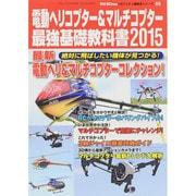 電動ヘリコプター&マルチコプター最強基礎 2015年 05月号 [雑誌]