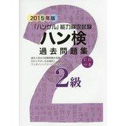 ハン検過去問題集2級〈2015年版〉 [単行本]