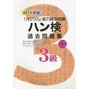 ハン検過去問題集3級〈2015年版〉 [単行本]