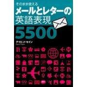 メールとレターの英語表現5500-そのまま使える [単行本]