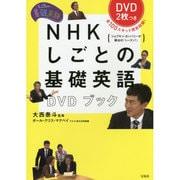 NHK しごとの基礎英語DVDブック [単行本]