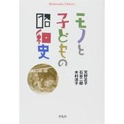 モノと子どもの昭和史(平凡社ライブラリー) [全集叢書]