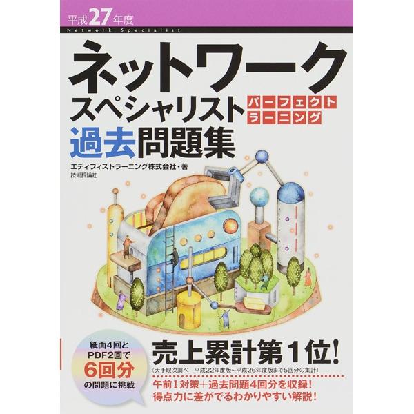 ネットワークスペシャリストパーフェクトラーニング過去問題集〈平成27年度〉 第13版 [単行本]