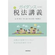 ガイダンス 新税法講義 三訂版 [単行本]