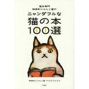 猫本専門神保町にゃんこ堂のニャンダフルな猫の本100選 [単行本]